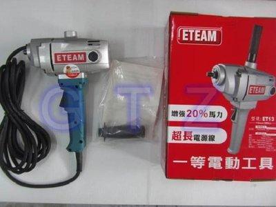 (中古電動專家)全新 水泥 攪拌機/ 雙手電鑽-ETEAM- ET13 -一等-台灣製-增強20%馬力-塑膠手柄防漏電 台南市