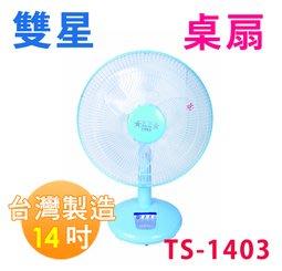 【小丸子生活百貨】雙星牌 TS-1403 14吋桌扇 風扇/電扇/桌扇/立扇/消暑