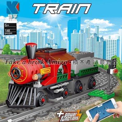 阿米格Amigo│愷宇K96115 動力軌道火車 遙控APP 鐵軌 鐵道 軌道 鐵路 科技系列 積木 非樂高但相容 玩具