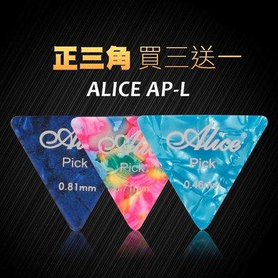 小叮噹的店- PICK 彈片 買三送一 ALICE AP-L 正三角 木吉他 烏克麗麗 電吉他