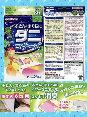 🇯🇵日本金鳥KINCHO 家用防塵蟎消臭片(2入)