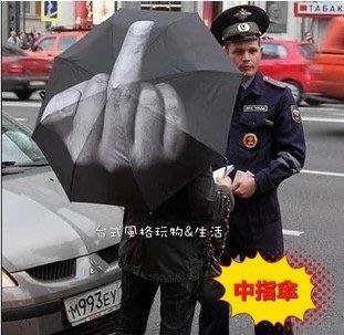 中指傘個性雨傘嘲諷時尚風格中指雨傘三折傘