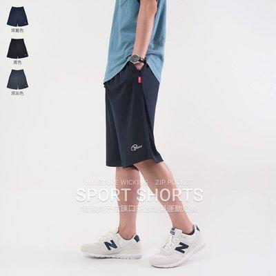 吸濕排汗運動短褲 拉鍊口袋台灣製運動褲 排汗速乾短褲 球褲 機能纖維彈性短褲 休閒短褲(310-1612) 男sun-e