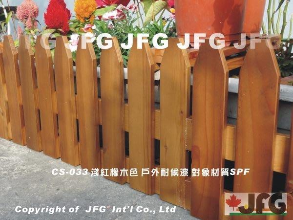 【JFG 木材】CS-033戶外耐候漆/送刷子】淺紅橡 木屋 裝潢 原木地板  露台 紐松 木工教學 BASF