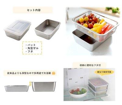 【寶寶王國】日本製 Arnest 多功能 不鏽鋼保鮮盒組 油炸盤 瀝油組 瀝水籃 深型款3件組