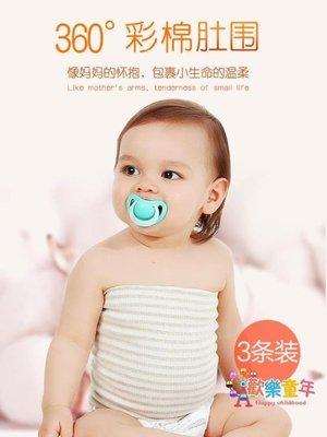 寶寶護肚圍嬰兒護肚臍圍棉質新生兒護臍帶護肚子防著涼防踢被秋冬