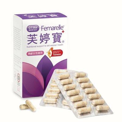 芙婷寶 femarelle 一盒56顆裝 台灣代理商正貨