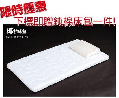 寶媽咪~天然3E椰棕床墊/嬰兒床墊/可定製尺寸(買家專屬下標專區)
