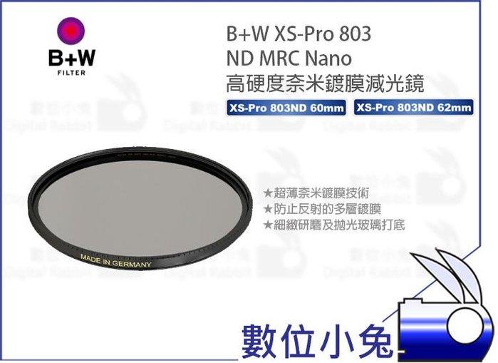 數位小兔【B+W XS-Pro 803 ND8 奈米鍍膜 62mm 減光鏡】防水 抗油汙 MRC Nano 減光濾鏡