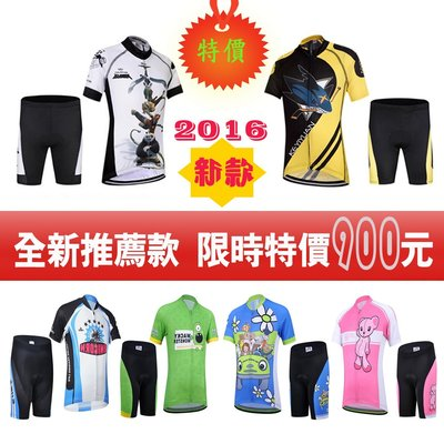 【綠色運動】26款 兒童 自行車衣 腳踏車衣 單車衣 騎行服 夏季短袖套裝 車衣車褲短套裝 吸濕排汗單車服