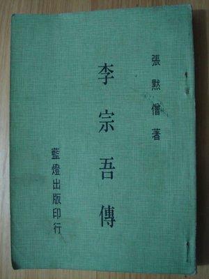 [鄉土情紀實館]   李宗吾傳(厚黑教主傳)--張默僧 著--民國59年1月1日初版--藍燈出版社印行