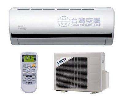 【台灣空調】台中台南高雄TECO東元冷氣(適 4-5坪) 一對一變頻冷專分離式冷氣MA22IH-GA能源效率1級