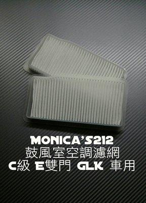 賓士 Benz 前置空調過濾板 冷氣濾芯 空調濾網 鼓風室 C級 w204 s204 E雙門 GLK x204車用