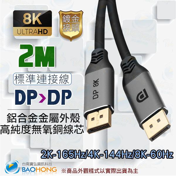 含稅】2公尺2米 8K60HZ 大DP to DP金屬外殼訊號線公對公  Display Port  DP1.4版HDR