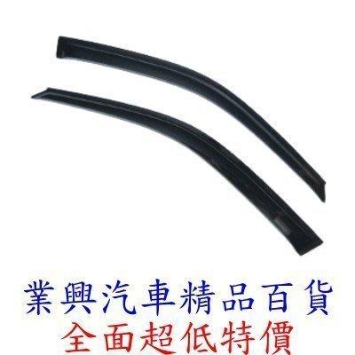 GRUNDER 2.4 全方位防霧通風晴雨窗 前二片(FMTM) 【業興汽車精品百貨】