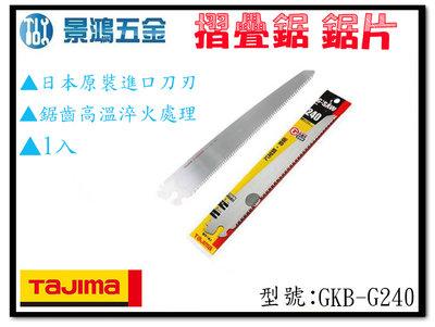 宜昌(景鴻) 公司貨 日本 TAJIMA 田島 摺疊鋸替換鋸片 GKB-G240 替換刀刃 切割鋸片 木工鋸片 含稅價