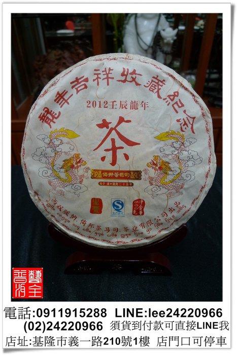 【藝全普洱】2012年 倚邦茶馬司 龍餅 生茶 茶餅 500克