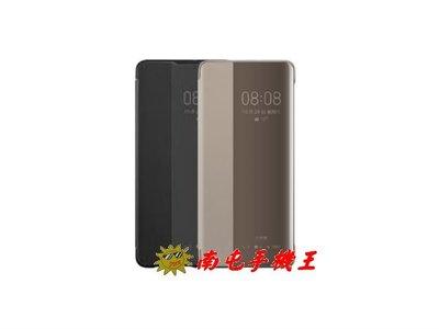 《南屯手機王》HUAWEI 華為P30 原廠智能視窗皮套【直購價】&