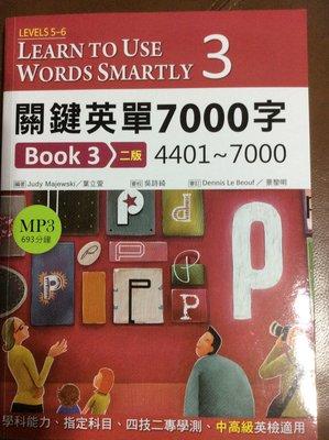 英文檢定/關鍵英單7000字Book3二版(附MP3)學科能力/指定科目/四技二專學測/中高級英檢適用