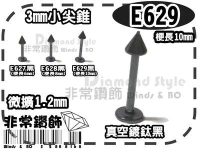 ~非常好鑽~ E629-鍍鈦黑3mm小尖錐唇針-歐美超夯鈦鋼(316L精鋼-抗過敏)Piercing穿刺