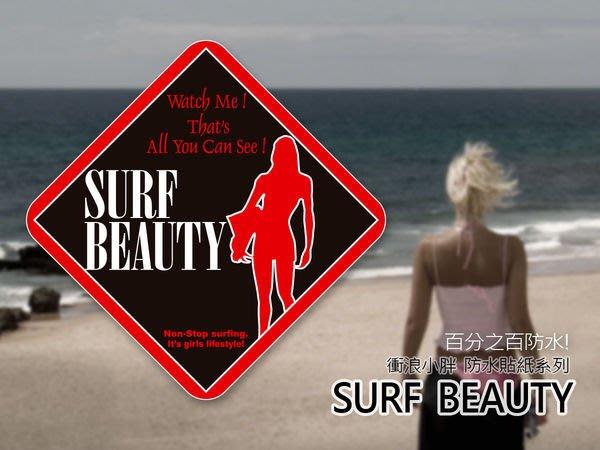 【衝浪小胖】SURF BEAUTY 貼紙/衝浪板/防水/抗UV/可愛/女用/汽車/機車