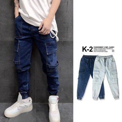 【K-2】牛仔工作褲 多口袋 鬆緊抽繩 縮口褲 牛仔褲 彈性 工作褲 休閒長褲 穿搭 上寬下窄 街舞 表演