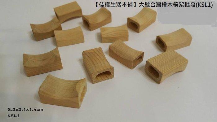 【佳樺生活本舖】大號台灣檜木筷架(KSL1)阿里山筷架 / 檜木筷枕 單一個60元/筷架批發