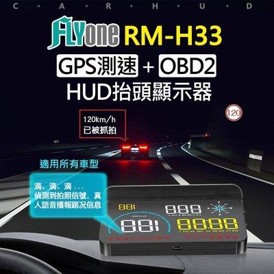 測速照相抬頭顯示器 FLYone RM-H33 HUD GPS測速提醒+OBD2 雙系統