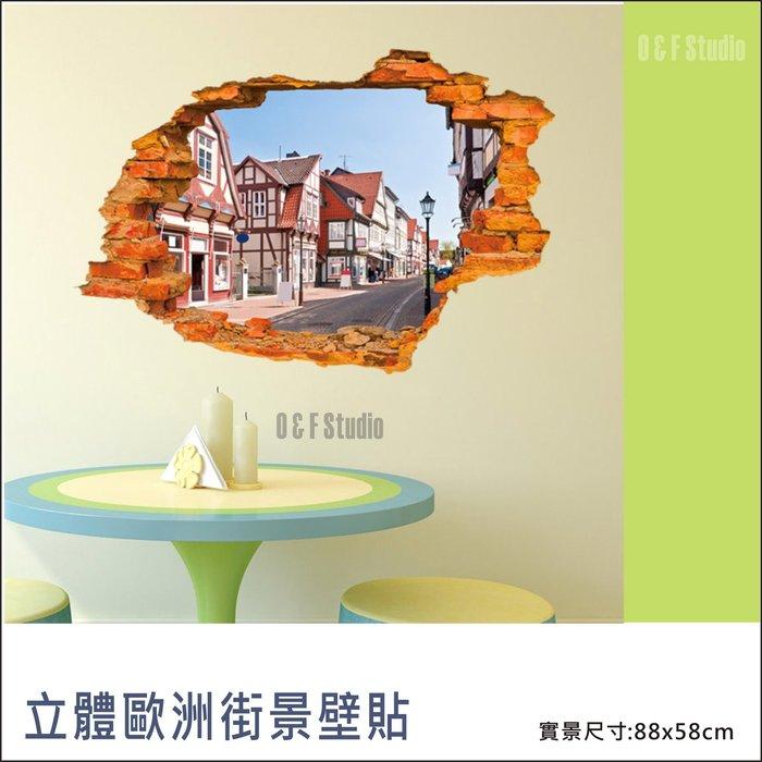 居家達人【A204】立體歐洲街景壁貼 60x90可重複黏貼 大尺寸景觀壁貼 貼紙 民宿 宿舍 室內裝飾 房間佈置