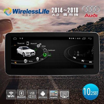 【AUDI奧迪】14~18 A3專用機 10.25吋 頂級原車屏升級 六核心 安卓10系統 無限科技