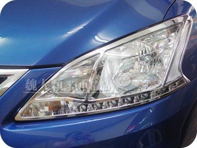 【魏大顆 汽車精品】SUPER SENTRA aero(14-17)專用 鍍鉻大燈框(一組2件)ー大燈罩 鍍鉻燈框 飾條
