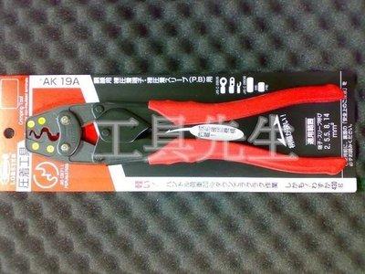 含稅價/AK19A【工具先生】LOBSTER 蝦牌 端子壓著鉗。閉端子。Y端子。壓接規格:2/5.5/8/14mm