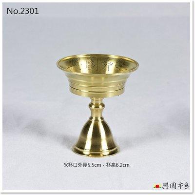 【興園市集】油燈杯‧供杯‧可配合八國小酥油粒(A203)使用‧No.2301