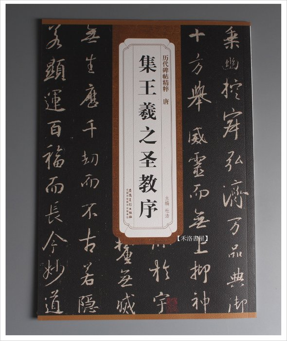 【禾洛書屋】 歷代碑帖精粹 唐〈集王羲之聖教序〉(安徽美術出版社)原帖彩色印刷含釋文
