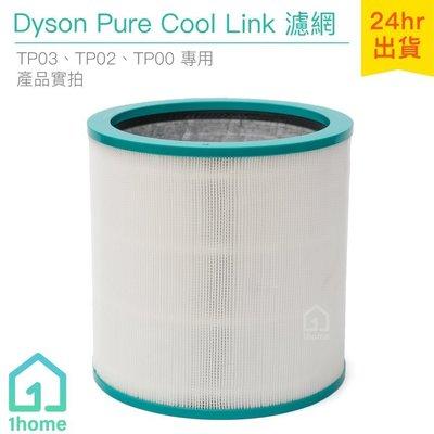 現貨|Dyson Pure Cool 二合一涼風空氣清淨機濾網|戴森/TP00/TP02/TP03【1home】