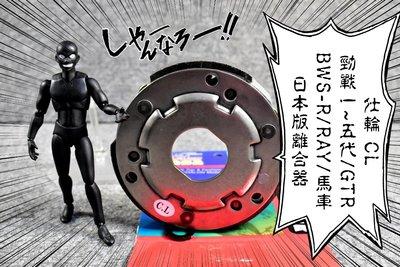 仕輪 日本離合器 日本 離合器 勁戰 新勁戰 二代戰 三代戰 四代戰 五代戰 GTR BWS-R RAY