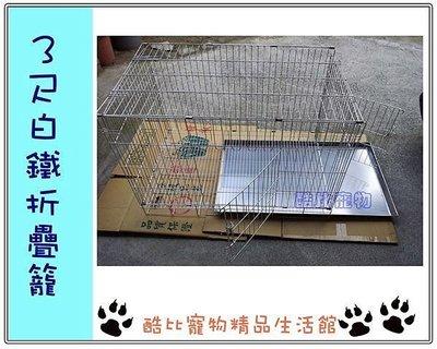 ◎酷比寵物精品生活館─1館◎台灣製造2.5尺白鐵狗籠雙門折疊(正開+側開).送尿布墊*10片