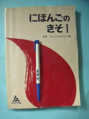 【姜軍府】《にほんごのきそ Ⅰ 本冊かんじかなまじり版》昭和62年  AOTS 日本語の基礎1 日語 日文
