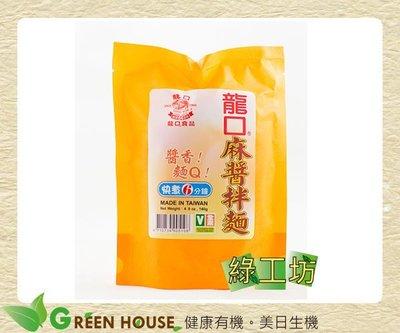 [綠工坊]   麻醬拌麵  (隨身包)     龍口