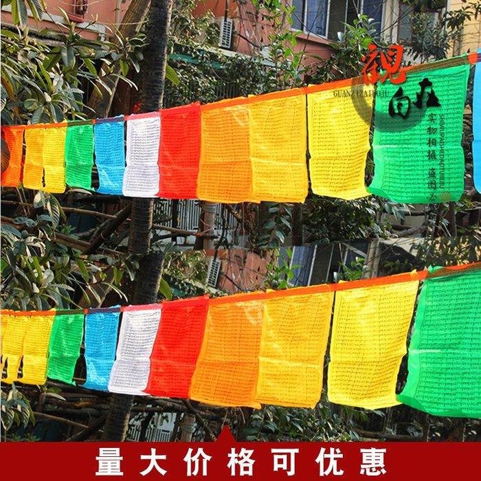 聚吉小屋 #千百智經幡 大隨求陀羅尼咒佛教用品優質綢布風馬經旗21面6米5