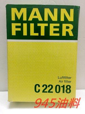 945油料嚴選 MANN 引擎空氣芯 C22018 MINI F54 F55 F56 F57 F60 COOPER S