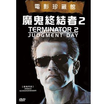 合友唱片 面交 自取 魔鬼終結者2 DVD TERMINATOR2:JUDGMENT DAY