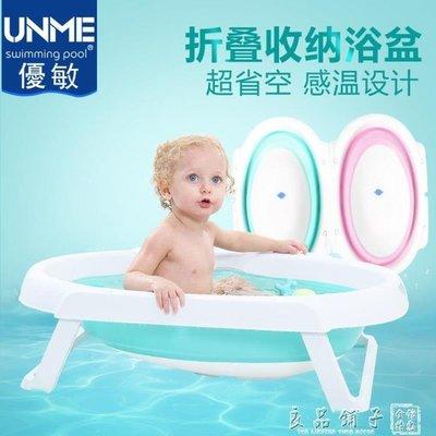 嬰兒折疊浴盆寶寶洗澡盆大號新生兒童用品可坐躺加厚嬰兒用品QM