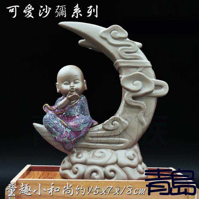Y。。。青島水族。。。F-312-B可愛沙彌系列 裝飾品 流水盆 園藝 盆栽 多肉植物 居家擺飾 擺件==童趣小和尚