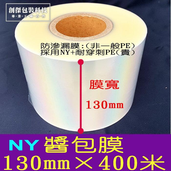 ㊣創傑包裝*膜寬130mm×長400米(5粒/箱)醬包膜 *防滲漏材質/醬料包裝* CJ-2A3液體包裝醬包機