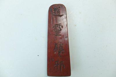 道教法器::五雷令牌(木、高约12.2公分)以前法師行法用過老法器、保真。