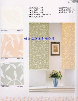 [ 上品窗簾 ] P69.71捲簾--只有遮蔽--72元/才含安裝