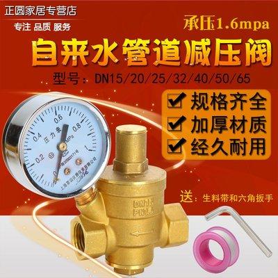 雜貨小鋪 加厚黃銅自來水管道減壓閥電熱凈水器減壓閥調節閥穩壓閥 4分 6分