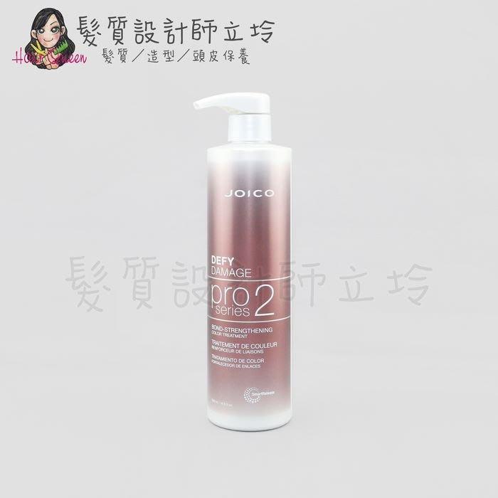 立坽『深層護髮』漢高公司貨 JOICO 專業鏈鍵強化髮膜500ml IH05 IH14