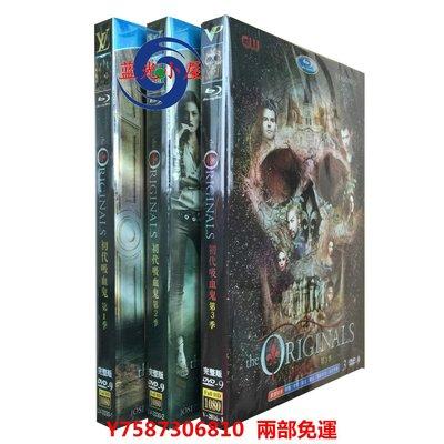 高清DVD店 歐美劇 The Originals 初代吸血鬼1-3季 完整版 9碟裝盒裝 兩部免運